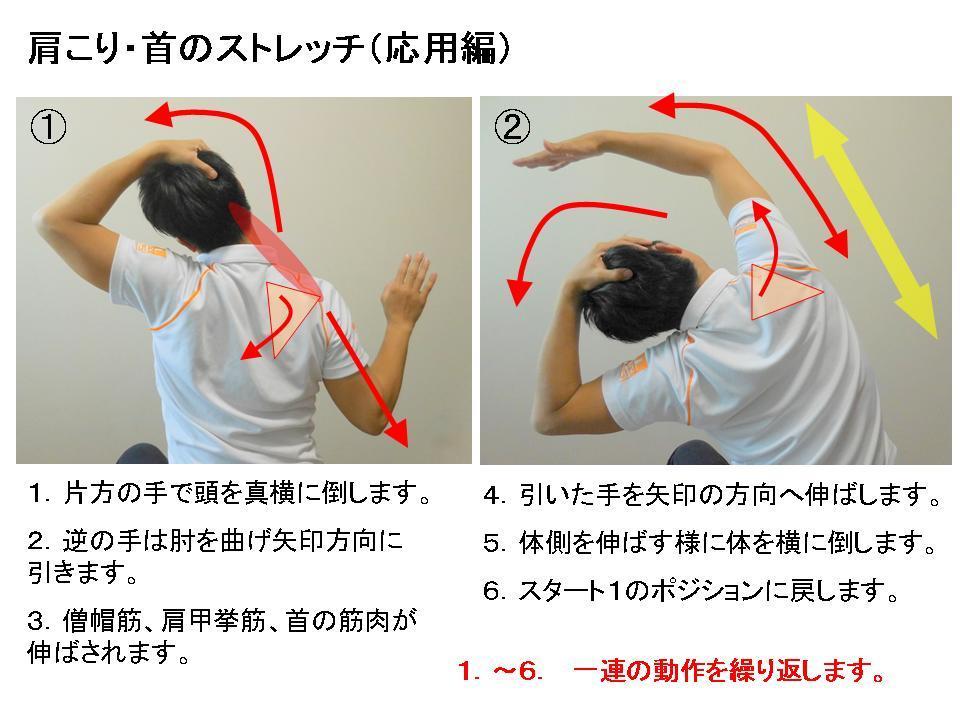 ストレッチの効果的なテクニック(頭痛や肩こりに効く)_c0362789_00460426.jpg