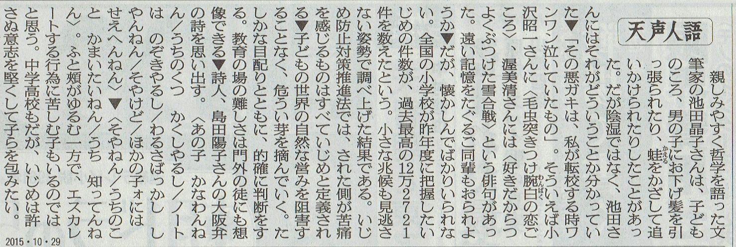 10月29日 沖縄県立工業高等学校関東地区同窓会10月ウォーキング_d0249595_793561.jpg