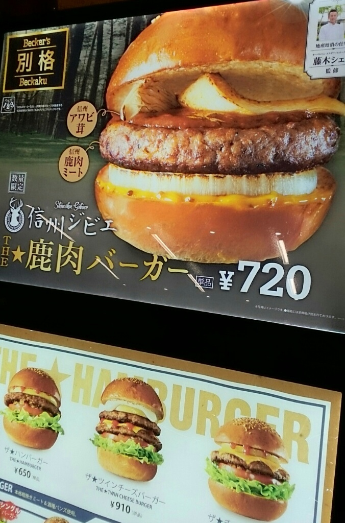 JR東の意識高い系ジビエバーガー 鹿肉食べてつながる絆_b0163004_05401127.jpg
