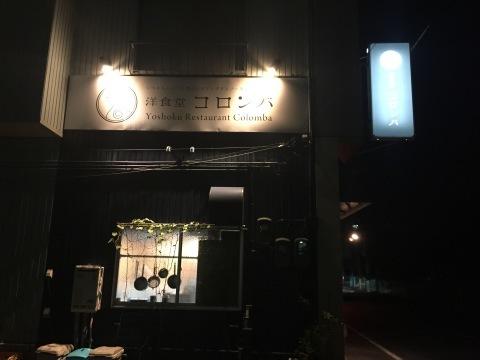 洋食堂 コロンバ  ディナーコース_e0115904_06221806.jpg