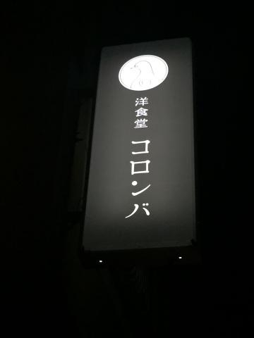 洋食堂 コロンバ  ディナーコース_e0115904_06222933.jpg