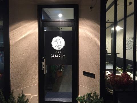 洋食堂 コロンバ  ディナーコース_e0115904_06225931.jpg