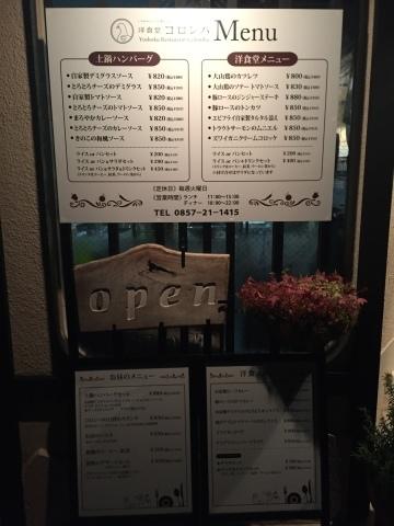 洋食堂 コロンバ  ディナーコース_e0115904_06260879.jpg
