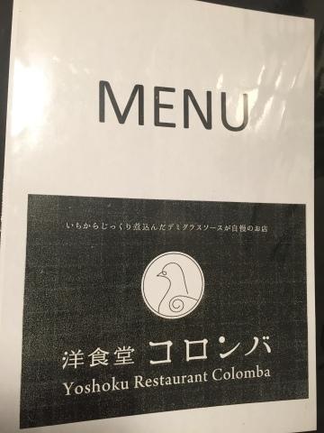 洋食堂 コロンバ  ディナーコース_e0115904_06293142.jpg
