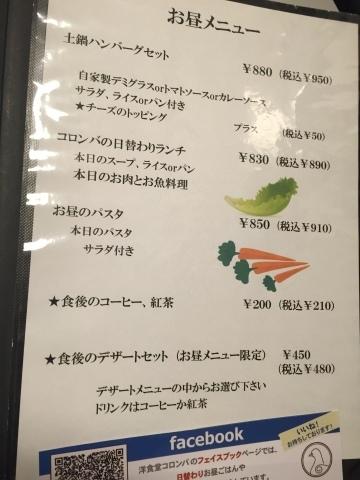 洋食堂 コロンバ  ディナーコース_e0115904_06295187.jpg