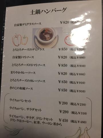 洋食堂 コロンバ  ディナーコース_e0115904_06363579.jpg