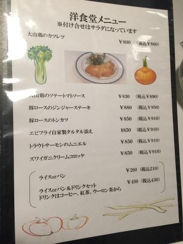 洋食堂 コロンバ  ディナーコース_e0115904_06371020.jpg