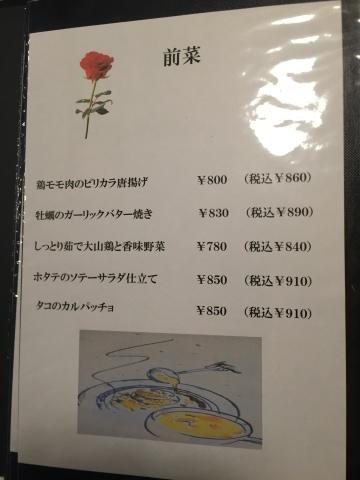 洋食堂 コロンバ  ディナーコース_e0115904_06382489.jpg