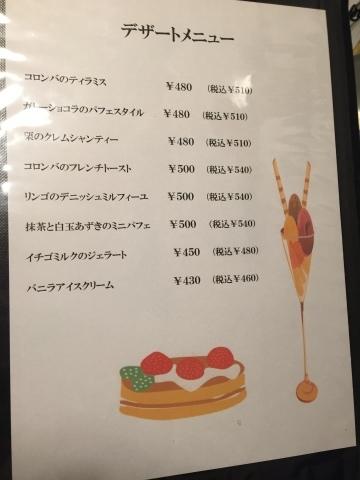 洋食堂 コロンバ  ディナーコース_e0115904_06432526.jpg