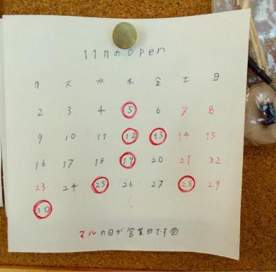 11月の営業日_d0319811_18055478.jpg