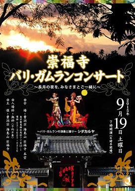 映像:バリ・ガムランコンサート ~長月の夜を、みなさまとご一緒に~(シダカルヤ)@葛飾区 崇福寺_a0054926_18591175.jpg