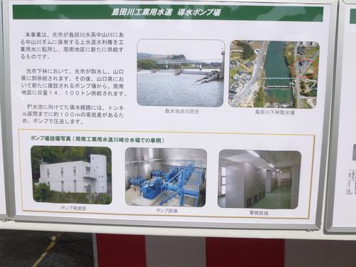10月29日 島田川工業用水道建設の起工式_c0104626_17154945.jpg