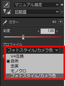 メーカーの色表現対応機能の利用方法 (対応機種のみ)_c0311728_15465420.jpg