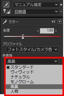 メーカーの色表現対応機能の利用方法 (対応機種のみ)_c0311728_15472394.jpg