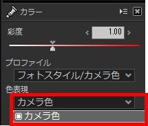メーカーの色表現対応機能の利用方法 (対応機種のみ)_c0311728_15474467.jpg