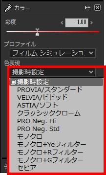 メーカーの色表現対応機能の利用方法 (対応機種のみ)_c0311728_15494661.jpg
