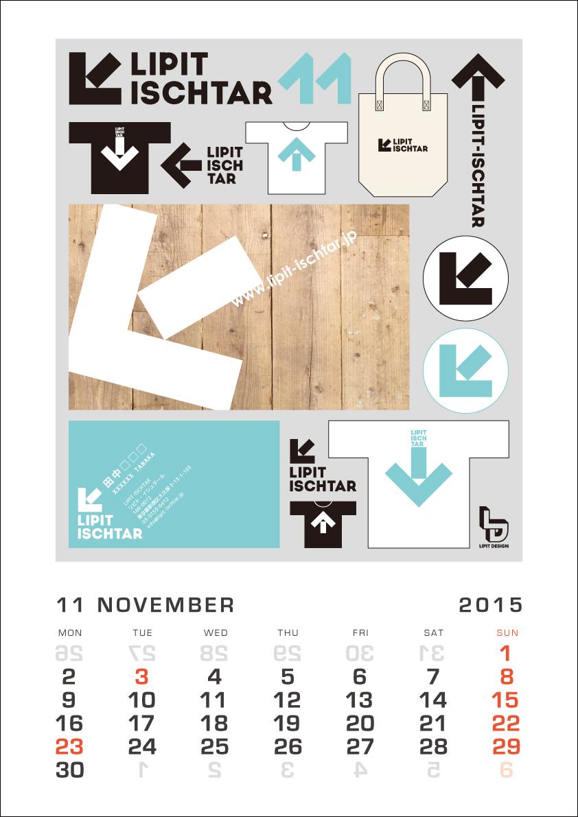 リピトオリジナルカレンダー「LIPIT DESIGN」おしゃれ自転車 リピトデザイン 自転車グッズ オシャレ自転車 _b0212032_18435520.jpg