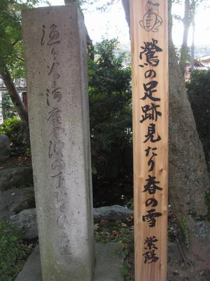 「山中温泉俳諧句碑」巡り⑪黒谷橋から木戸門へ_f0289632_1240061.jpg