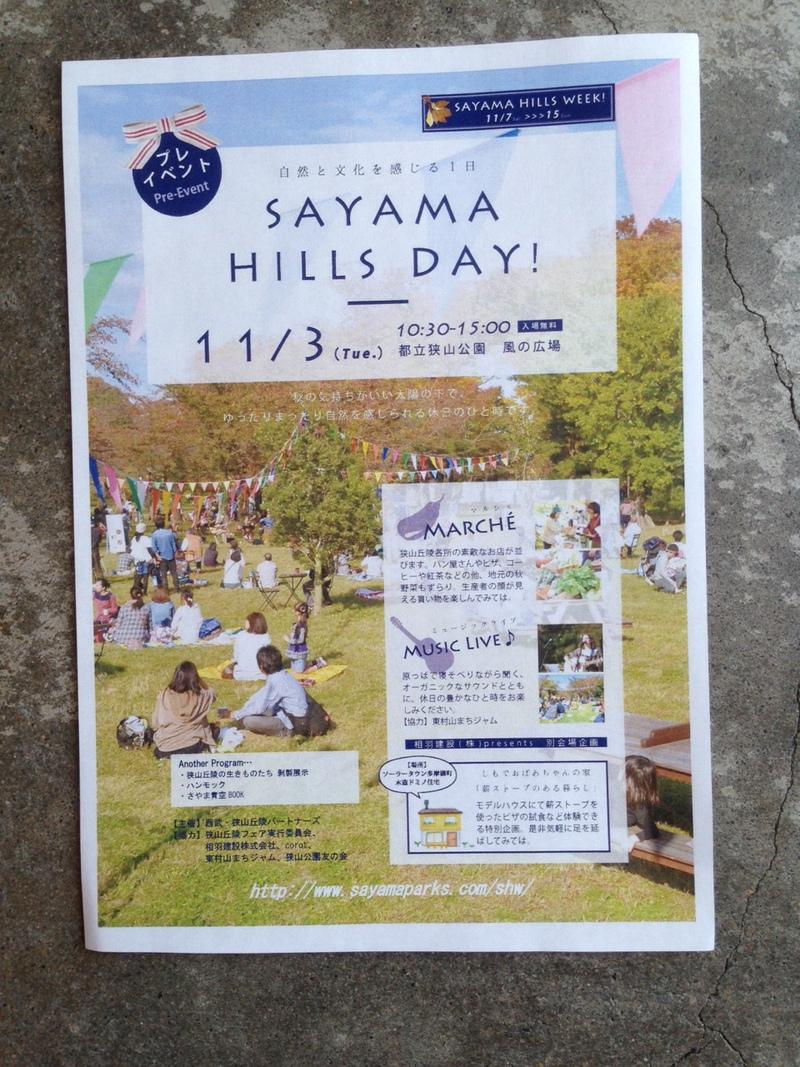 SAYAMA HILLS DAY!_b0241033_1574650.jpg