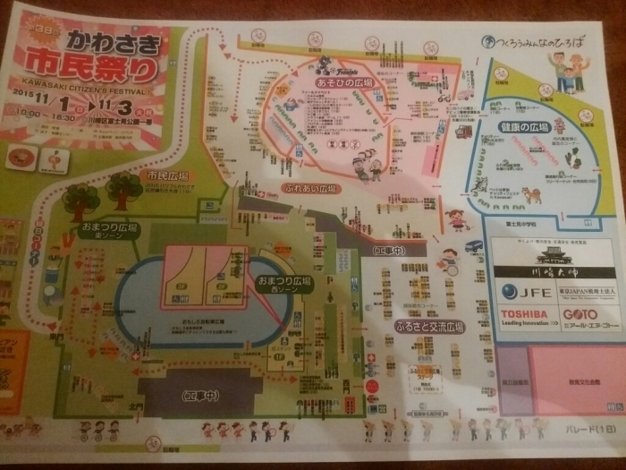 川崎市民祭り_e0102439_04474579.jpg
