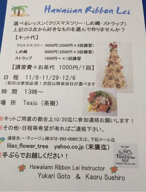 Yukari先生&Kaoru先生よりクリスマスツリーとしめ飾りWSのお知らせ 大阪_c0196240_03395725.png