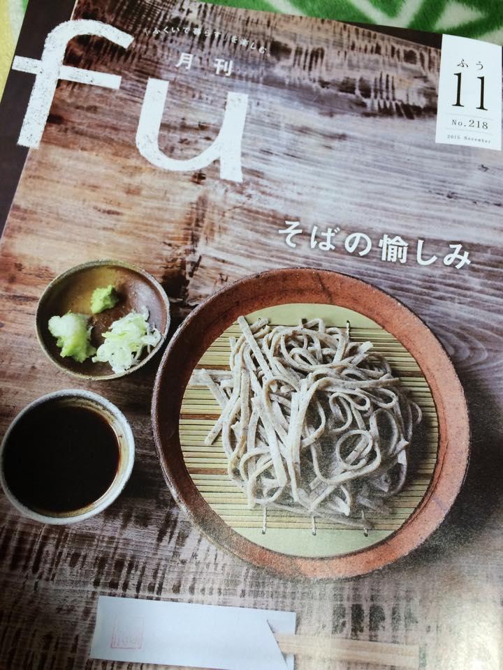 記事掲載情報*月刊「Fu」_a0271541_2043639.jpg