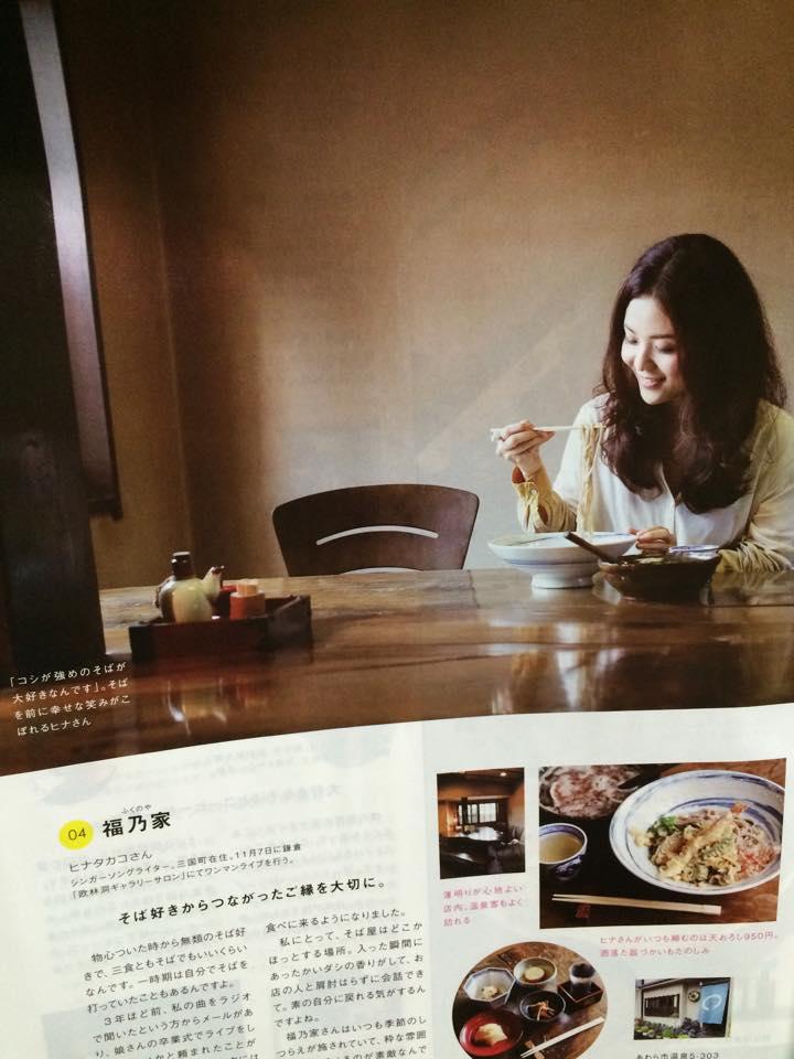 記事掲載情報*月刊「Fu」_a0271541_2051116.jpg