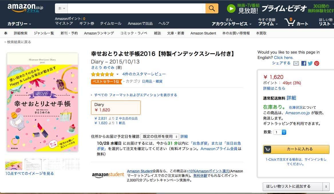 【事務局より】祝!Amazonでベストセラー入り!_f0164842_10061606.jpg