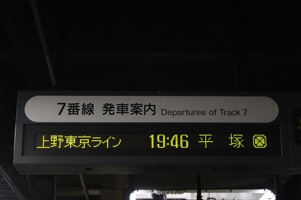 青春18きっぷ 東北方面(仙石東北ライン) その7_e0120143_2393453.jpg