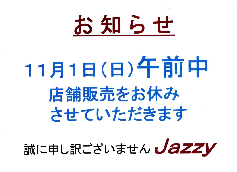 店舗販売臨時休業のお知らせ_c0218851_18282190.jpg