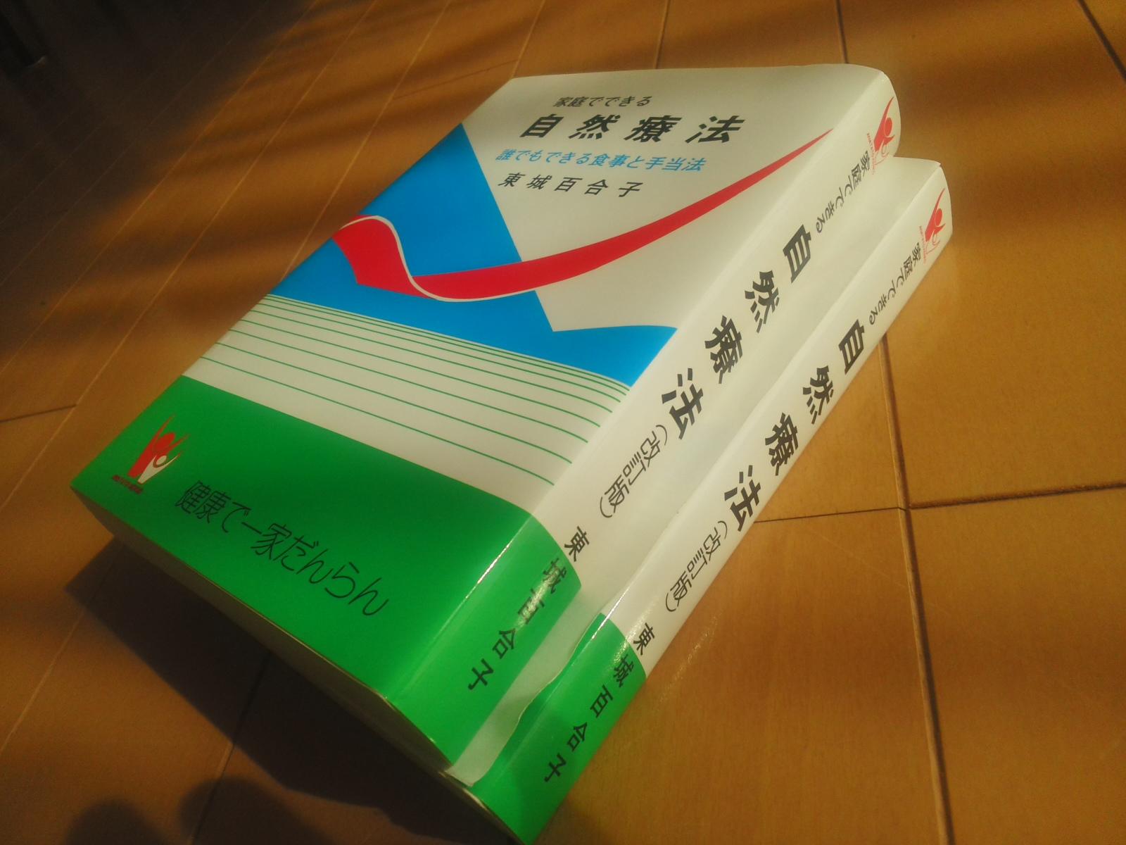 """<在庫あります>書籍""""家庭でできる自然療法""""&""""梅エキス""""_f0248161_18503996.jpg"""