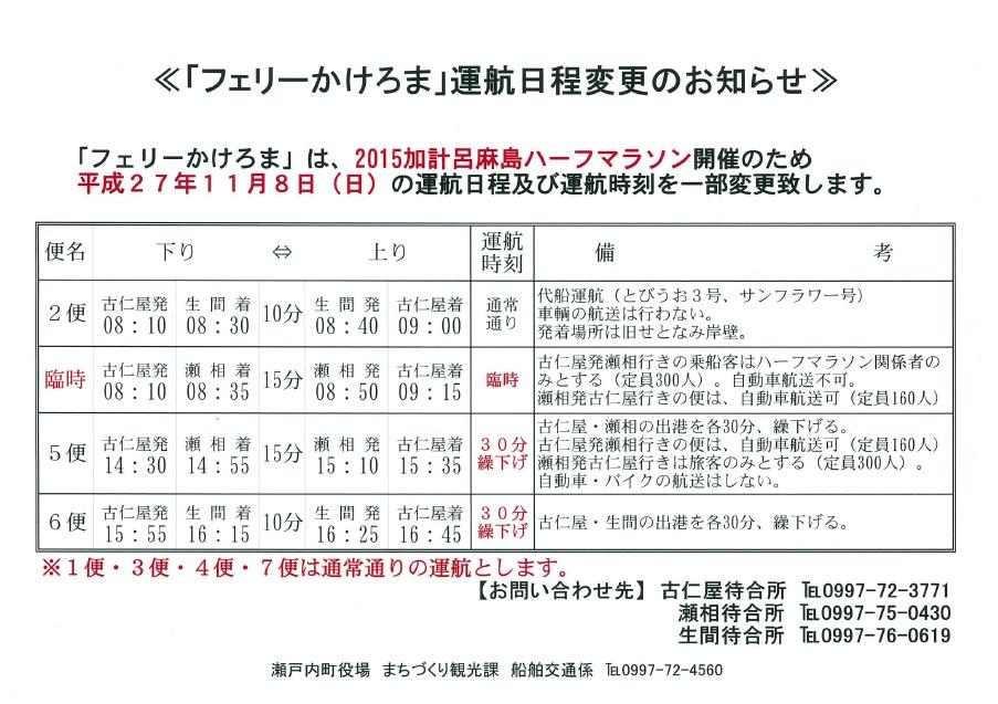 平成27年11月8日フェリー「かけろま」運航時刻一部変更のお知らせ_b0177163_11184156.jpg