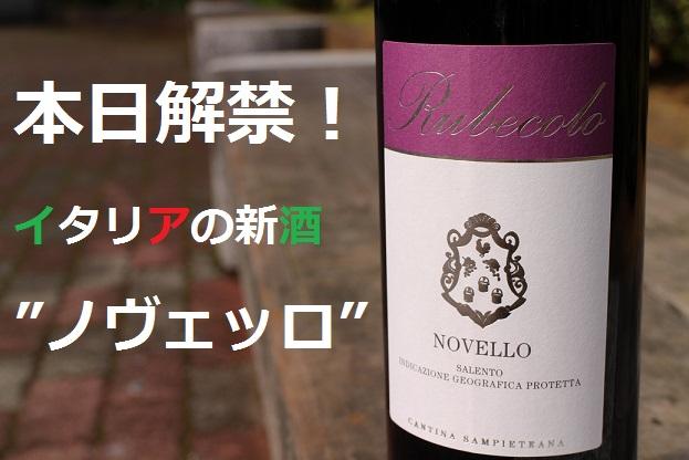 【本日解禁】イタリアの新酒!_b0016474_1010038.jpg