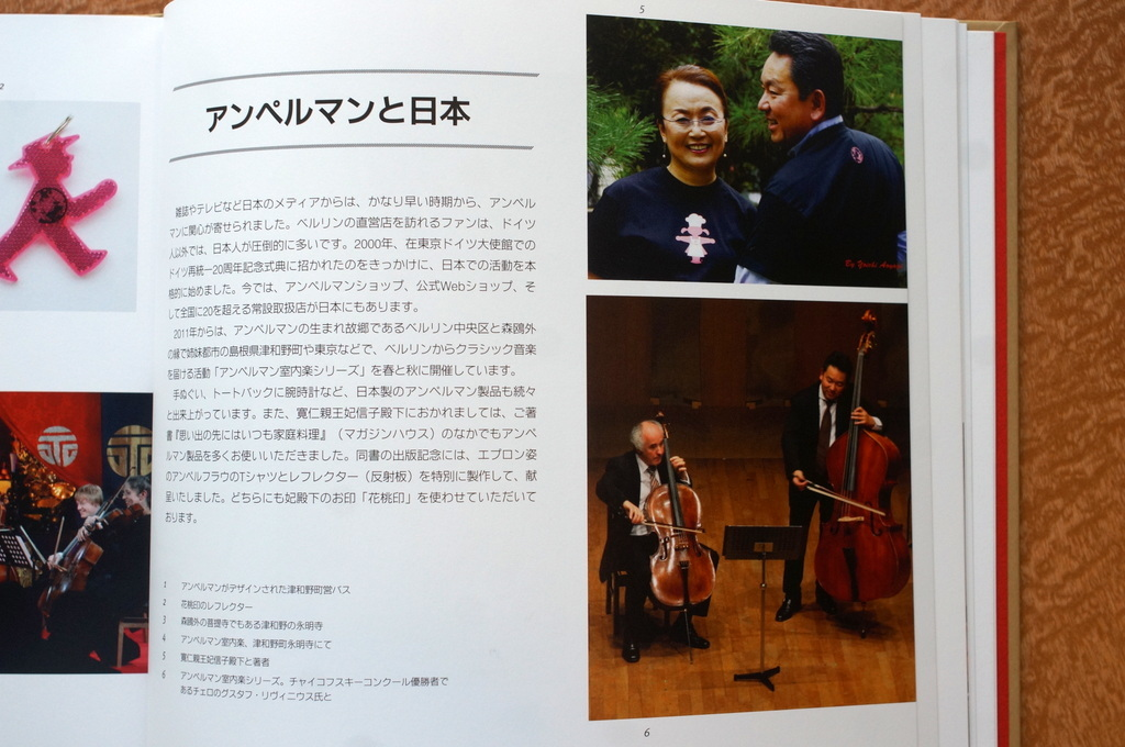 AMPELMANNブック日本版完成しました!_c0180686_07552060.jpg