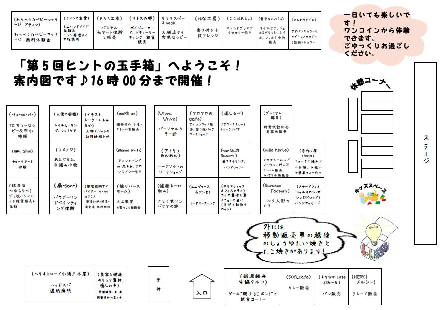 「第5回ヒントの玉手箱」お知らせ(^.^)_b0213187_0191578.png
