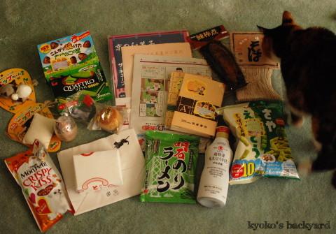 京都からの素敵な小包♪_b0253205_05220966.jpg