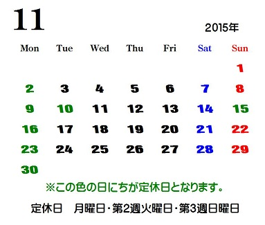 2015年11月の定休日です。_e0131611_1094532.jpg
