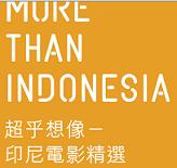 インドネシア映画の特集:More Than Indonesia @香港アジア映画祭2015)_a0054926_1358225.png