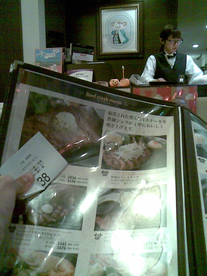 伯母のPC買い替え手続きのご褒美に、万世でステーキ!!_d0061678_23321990.jpg