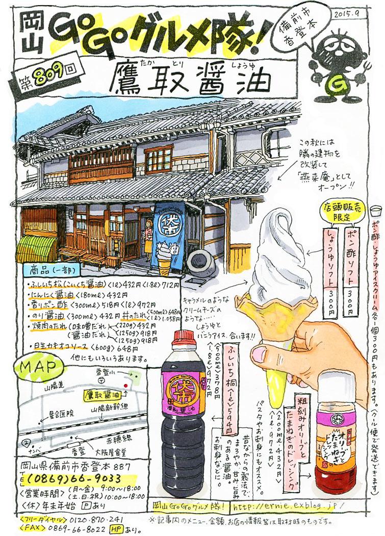 鷹取醤油_d0118987_11262992.jpg
