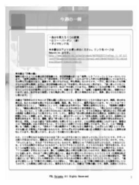 No.2977 11月3日(火):メルマガ等の文章はどのように考え、アウトプットしているか_b0113993_1583048.jpg