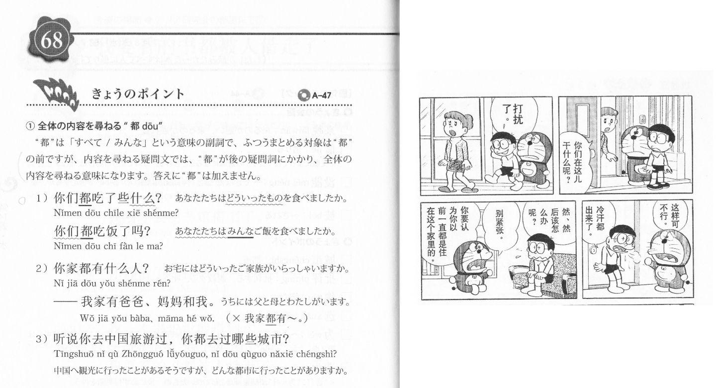 使い方を覚えにくい中国語の副詞「都」(15年10月31日)_c0059093_14192446.jpg