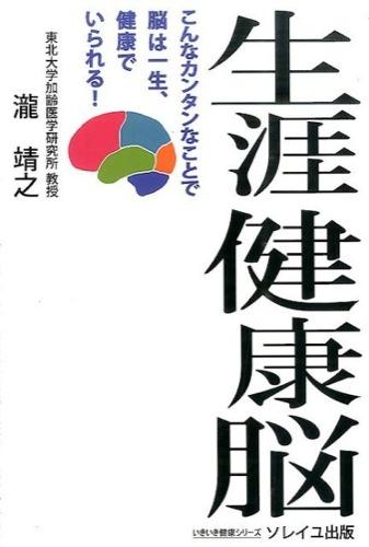 ーー脳は、トレーニング!で、どんどん変化する!ーー_d0060693_17522269.jpg