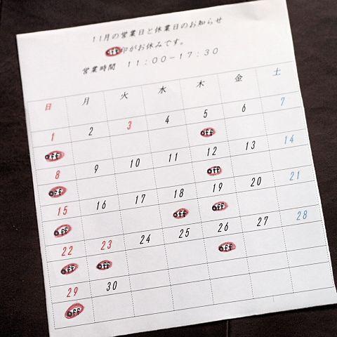 komono-tati_d0228193_1037737.jpg