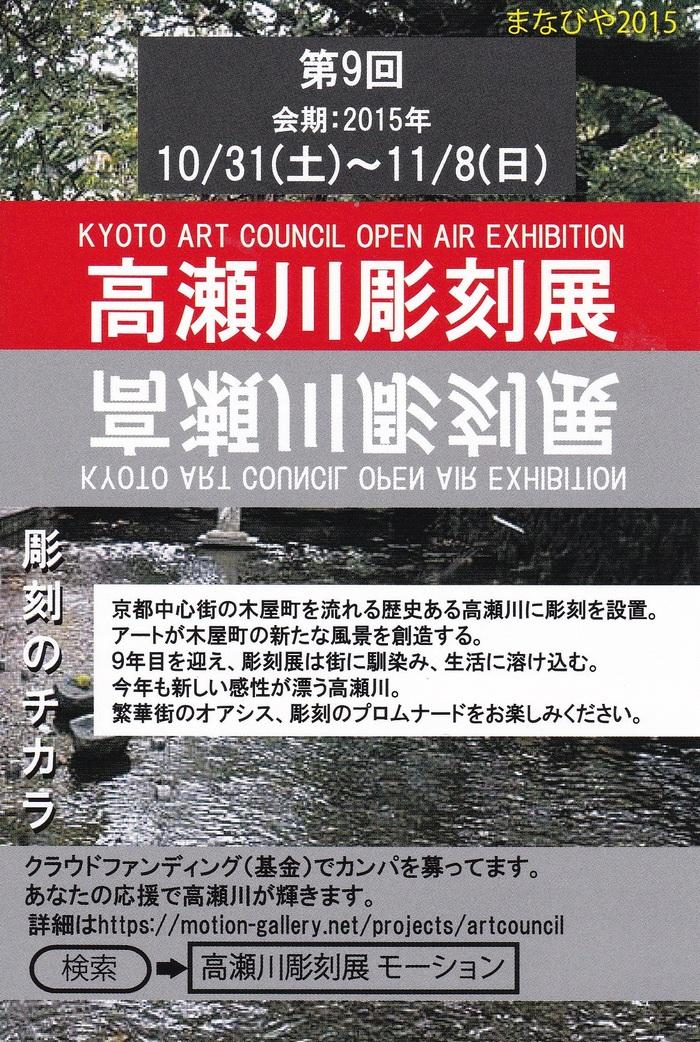 高瀬川彫刻展2015_c0100195_849237.jpg