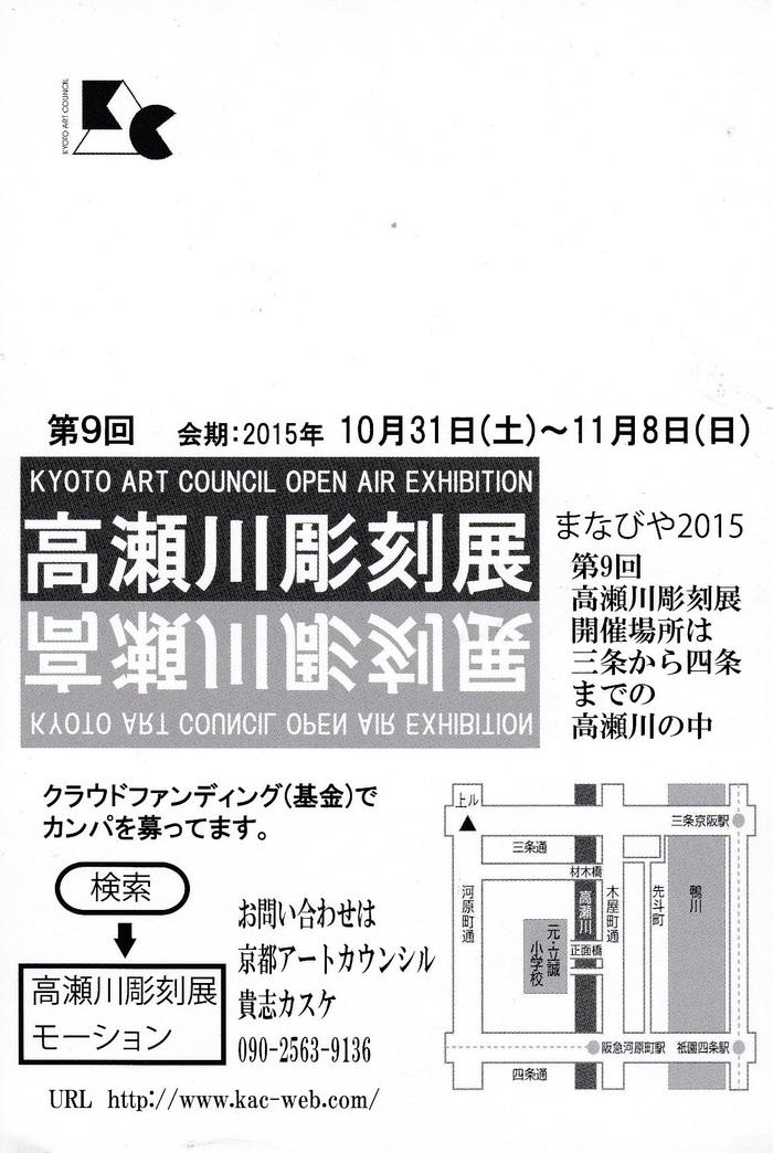 高瀬川彫刻展2015_c0100195_855687.jpg