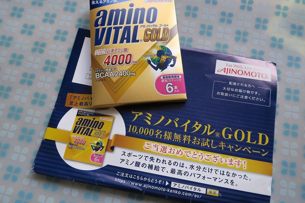 アミノバイタルGOLD_f0138096_12124566.jpg