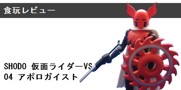 仮面ライダー玩具 レビュー記事まとめ_f0205396_20442655.png