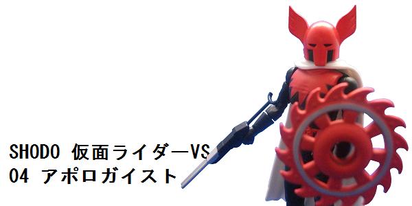 SHODO仮面ライダーVS 04.アポロガイスト_f0205396_2084060.png
