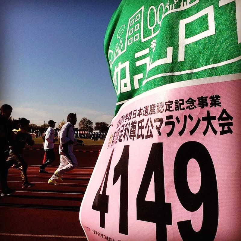 第38回足利尊氏公マラソン大会_f0138807_18194237.jpg